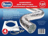 Reon 04-020 Комплект для монтажа кухонных вытяжек (воздуховод 120 + фланец +хомут)